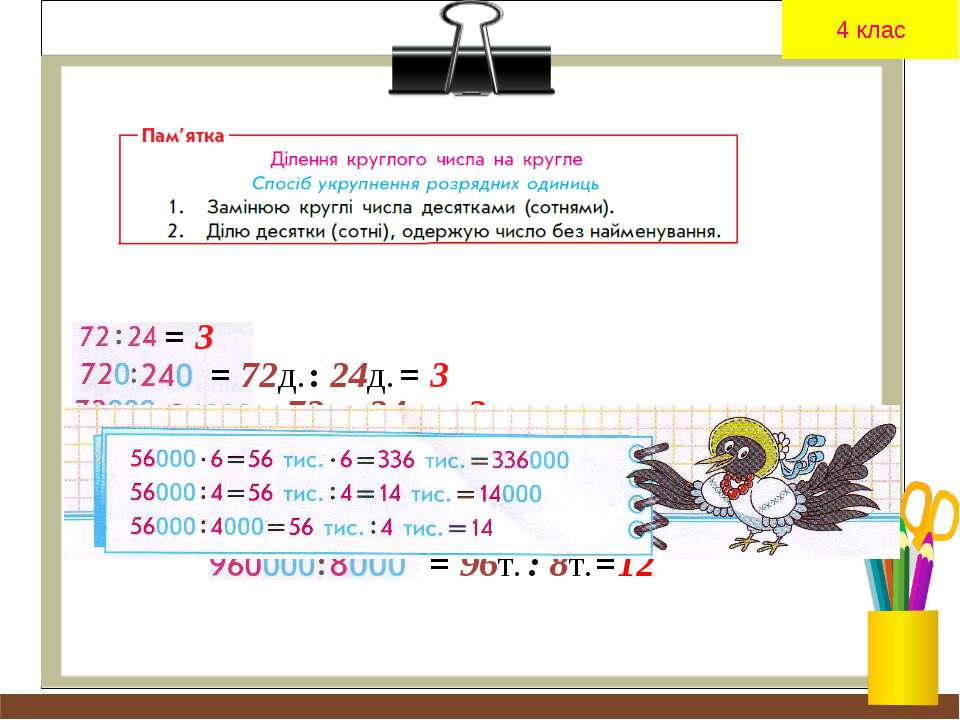 4 клас = 3 = 72д. : 24д. = 3 = 72т. : 24т. = 3 = 72с. : 24с. = 3 =12 = 96д. :...