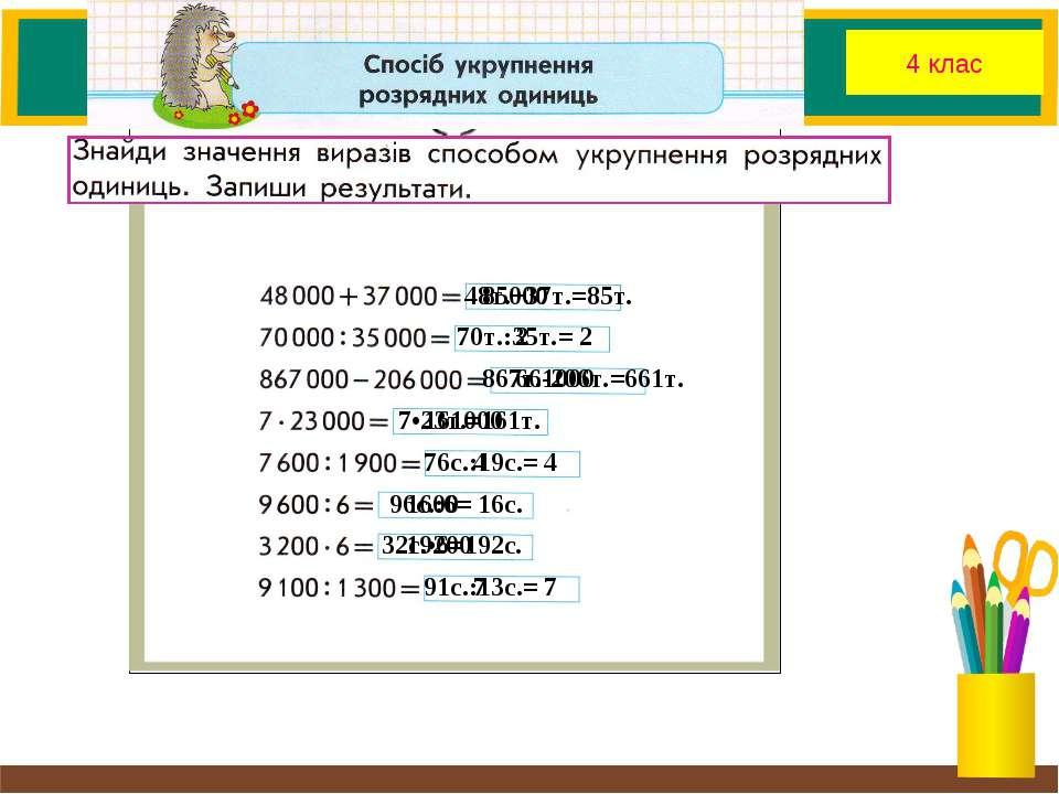 4 клас 48т.+37т.=85т. 85000 70т.:35т.= 2 2 867т.-206т.=661т. 661000 7•23т.=16...