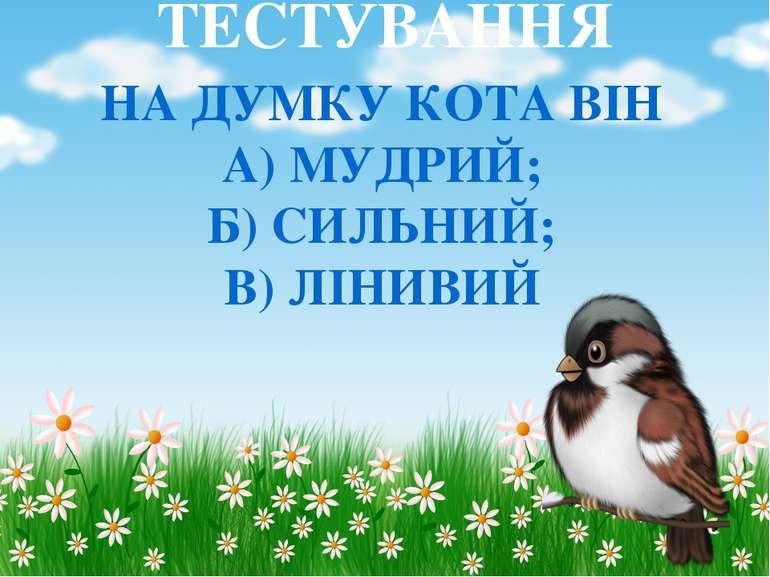 ТЕСТУВАННЯ НА ДУМКУ КОТА ВІН А) МУДРИЙ; Б) СИЛЬНИЙ; В) ЛІНИВИЙ