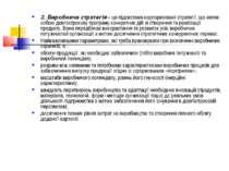 2. Виробнича стратегія – це підсистема корпоративної стратегії, що являє собо...
