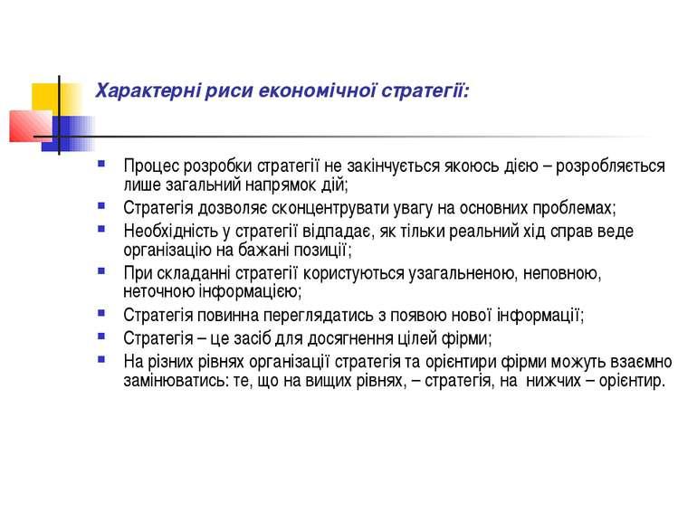 Характерні риси економічної стратегії: Процес розробки стратегії не закінчуєт...