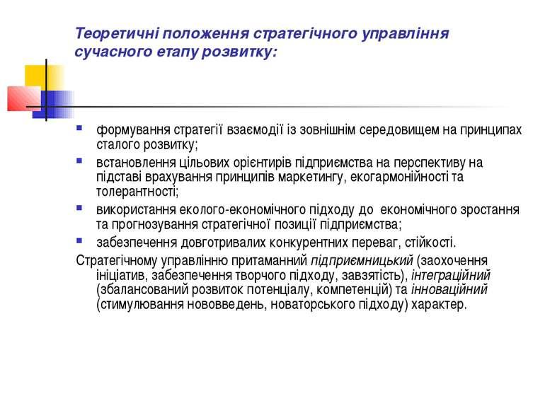 Теоретичні положення стратегічного управління сучасного етапу розвитку: форму...