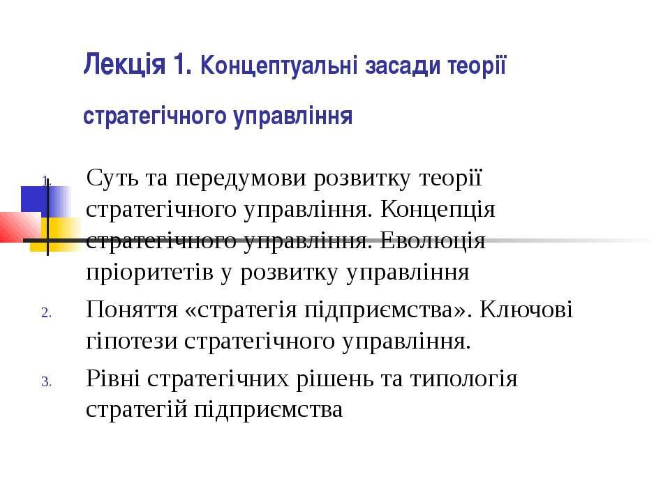 Лекція 1. Концептуальні засади теорії стратегічного управління Суть та переду...