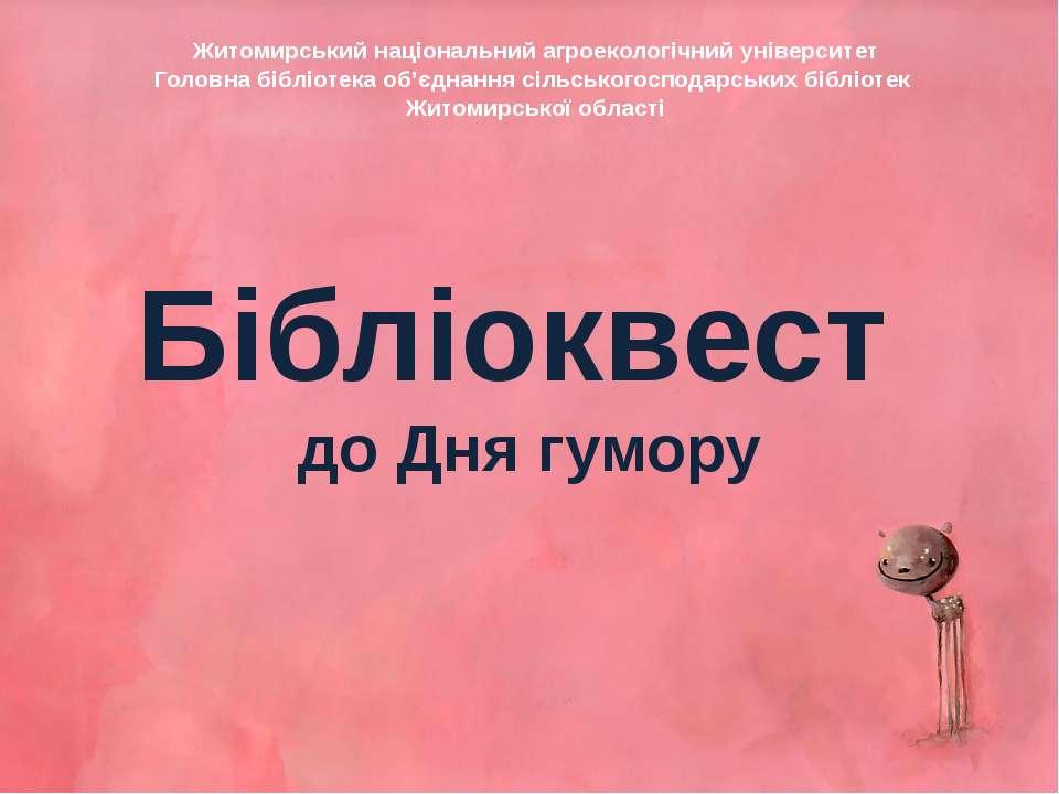 Бібліоквест до Дня гумору Житомирський національний агроекологічний університ...