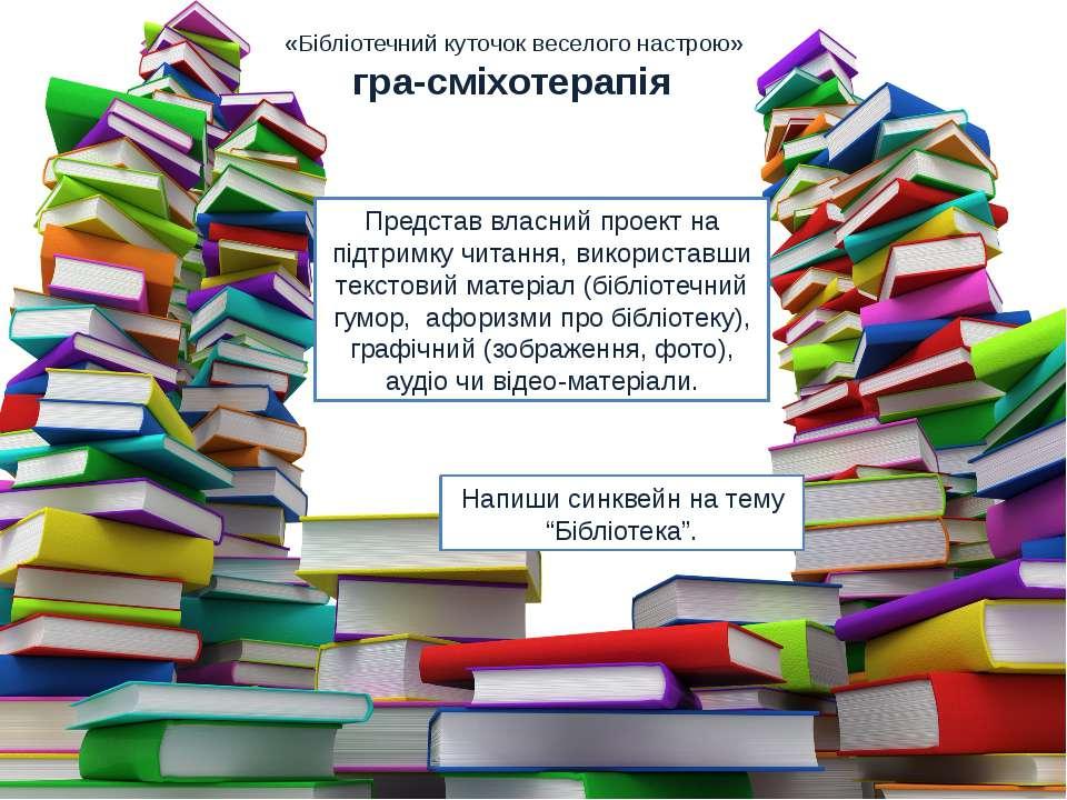 Представ власний проект на підтримку читання, використавши текстовий матеріал...