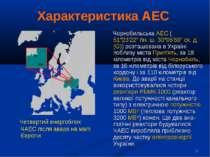 * Характеристика АЕС Четвертий енергоблок ЧАЕС після аварії на мапі Європи Чо...