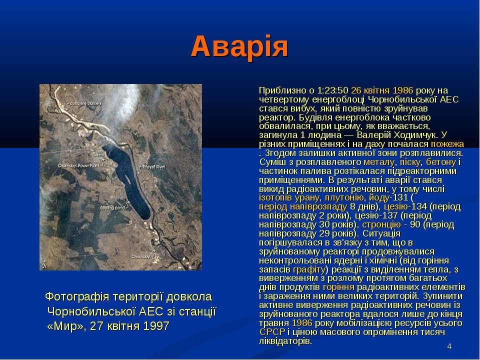 * Аварія Фотографія території довкола Чорнобильської АЕС зі станції «Мир», 27...