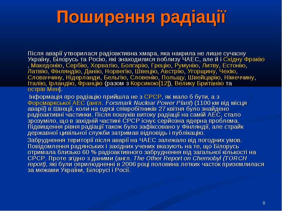 * Поширення радіації Після аварії утворилася радіоактивна хмара, яка накрила ...