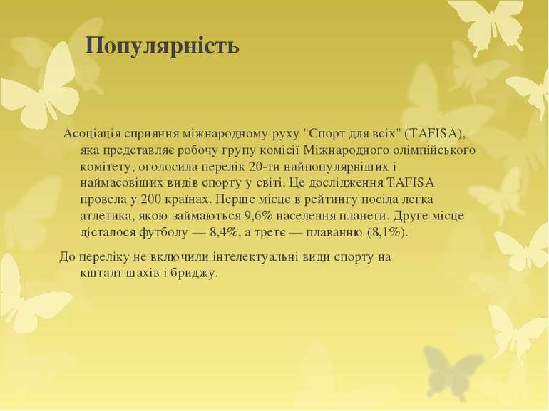 """Популярність Асоціація сприяння міжнародному руху """"Спорт для всіх""""(TAFISA), ..."""