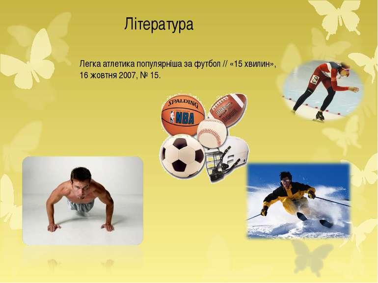 Література Легка атлетика популярніша за футбол // «15 хвилин», 16 жовтня 200...