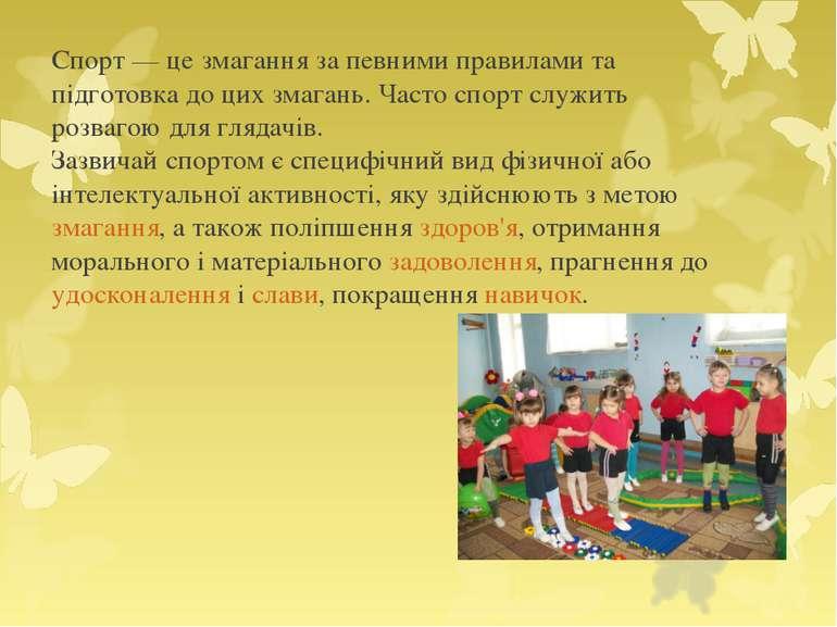 Спорт— це змагання за певними правилами та підготовка до цих змагань. Часто ...