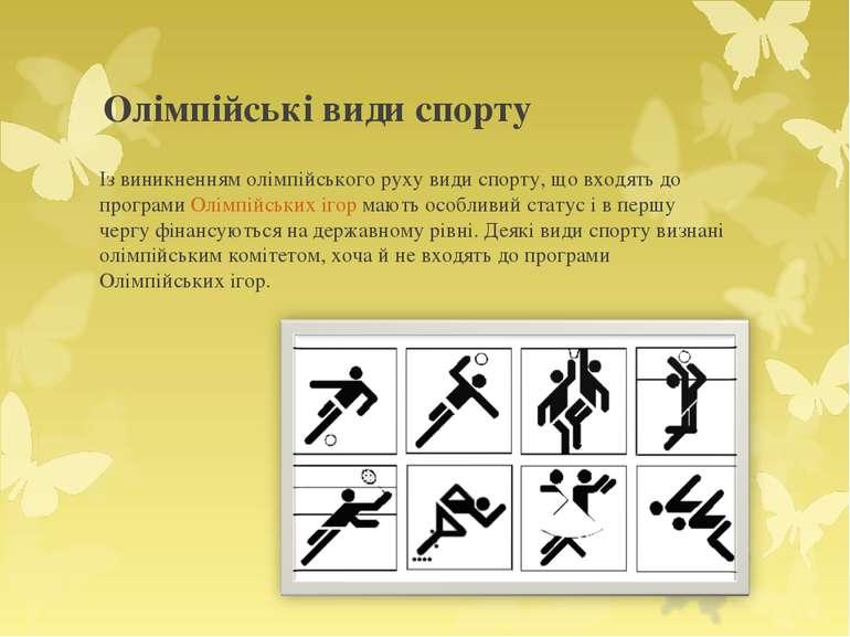 Олімпійські види спорту Із виникненням олімпійського руху види спорту, що вхо...
