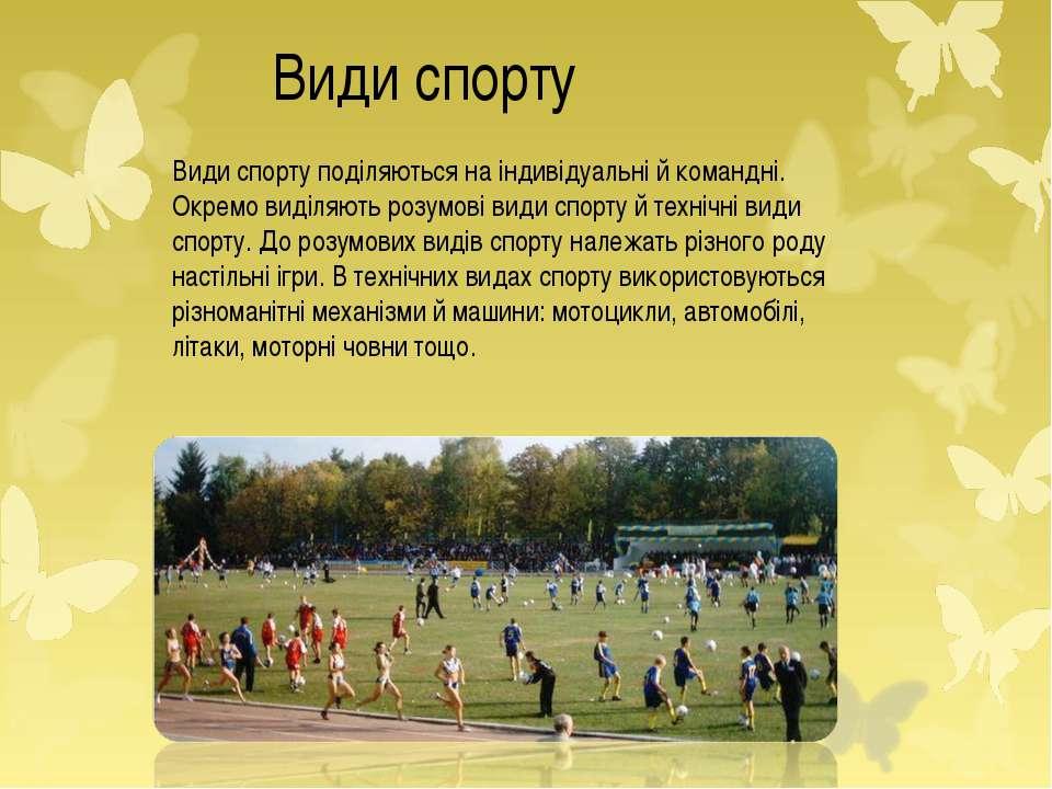 Види спорту Види спорту поділяються на індивідуальні й командні. Окремо виділ...