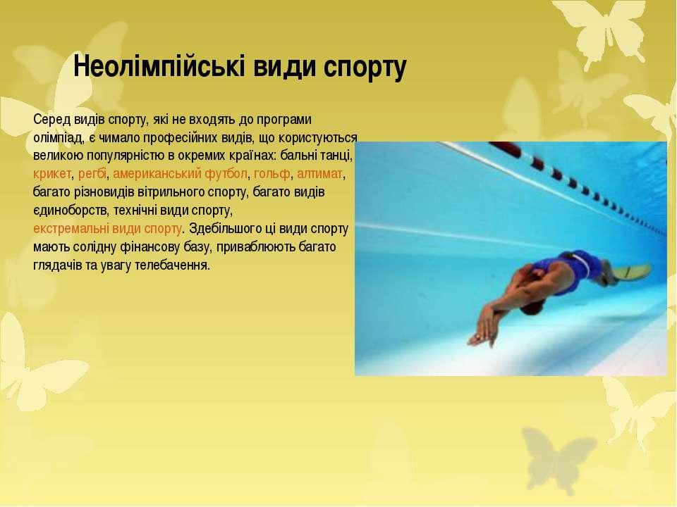 Неолімпійські види спорту Серед видів спорту, які не входять до програми олім...