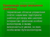 """Агенція регіонального розвитку """"Вектор"""" Пропозиція щодо вирішення проблеми Че..."""