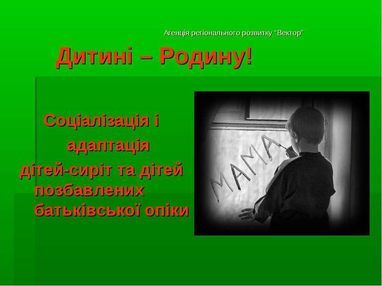 """Агенція регіонального розвитку """"Вектор"""" Дитині – Родину! Соціалізація і адапт..."""