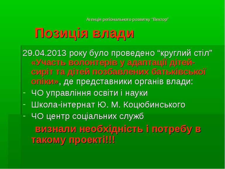 """Агенція регіонального розвитку """"Вектор"""" Позиція влади 29.04.2013 року було пр..."""