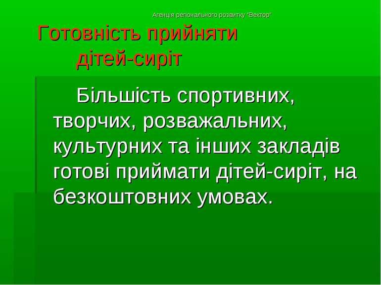 """Агенція регіонального розвитку """"Вектор"""" Готовність прийняти дітей-сиріт Більш..."""