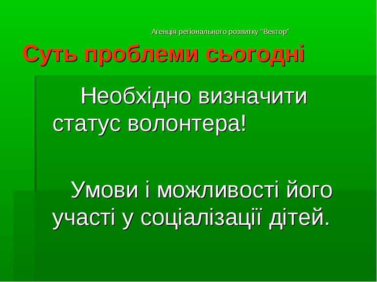 """Агенція регіонального розвитку """"Вектор"""" Суть проблеми сьогодні Необхідно визн..."""