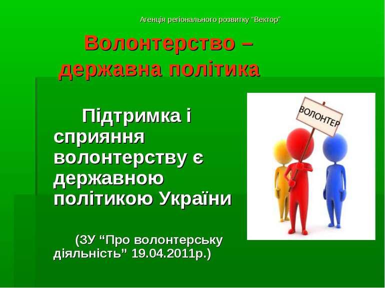 """Агенція регіонального розвитку """"Вектор"""" Волонтерство – державна політика Підт..."""