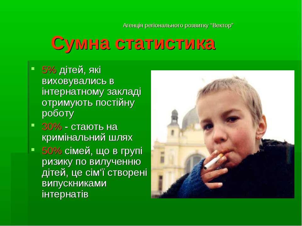 """Агенція регіонального розвитку """"Вектор"""" Сумна статистика 5% дітей, які вихову..."""