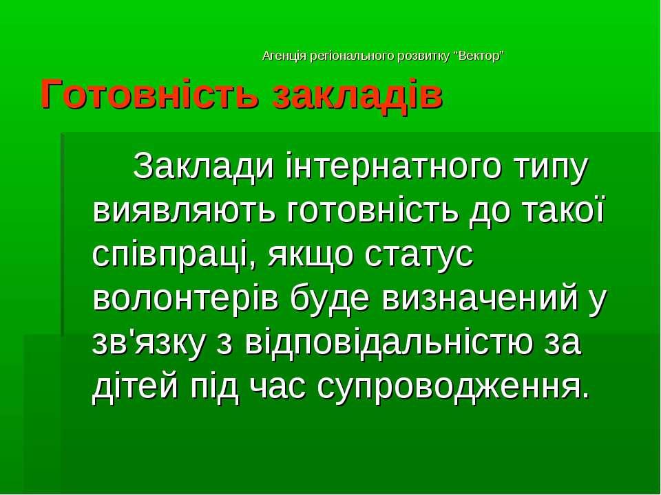 """Агенція регіонального розвитку """"Вектор"""" Готовність закладів Заклади інтернатн..."""
