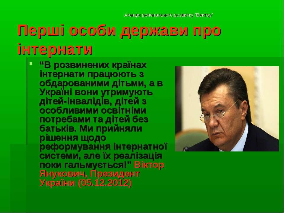 """Агенція регіонального розвитку """"Вектор"""" Перші особи держави про інтернати """"В ..."""