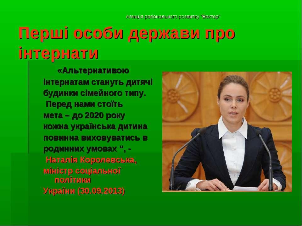 """Агенція регіонального розвитку """"Вектор"""" Перші особи держави про інтернати «Ал..."""