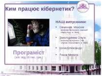 Програміст (з/п: від 10 тис. грн.) НАШі випускники: Овчинник Максим (інженер-...