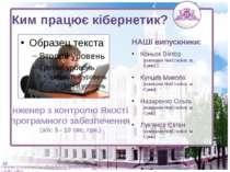Інженер з контролю Якості програмного забезпечення (з/п: 5 - 10 тис. грн.) НА...
