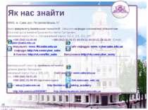 40000, м. Суми, вул. Петропавлівська, 57 Декан факультету банківських техноло...