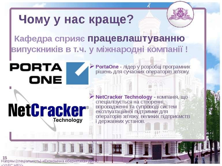PortaOne - лідер у розробці програмних рішень для сучасних операторів зв'язку...