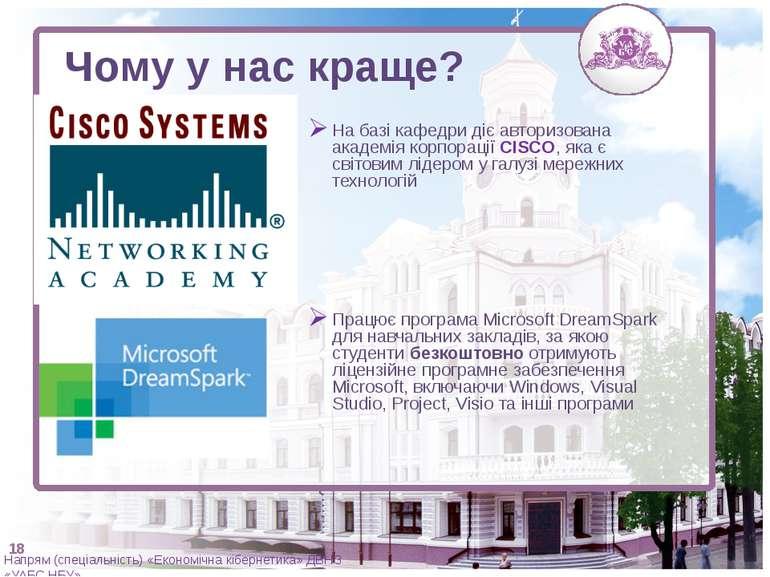 На базі кафедри діє авторизована академія корпорації CISCO, яка є світовим лі...