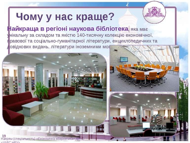 Найкраща в регіоні наукова бібліотека, яка має унікальну за складом та якістю...