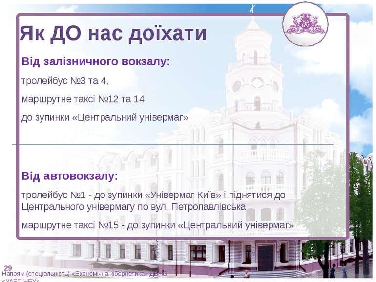 Від залізничного вокзалу: тролейбус №3 та 4, маршрутне таксі №12 та 14 до зуп...