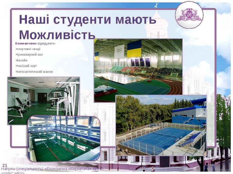 Безкоштовно відвідувати: спортивні секції тренажерний зал басейн тенісний кор...