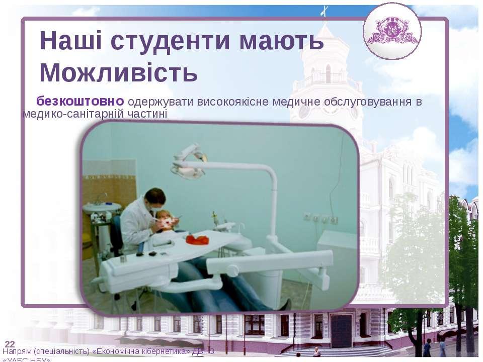 безкоштовно одержувати високоякісне медичне обслуговування в медико-санітарні...