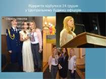 Відкриття відбулося 24 грудня у Центральному будинку офіцерів