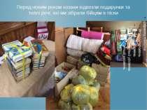 Перед новим роком козаки відвезли подарунки та теплі речі, які ми зібрали бій...