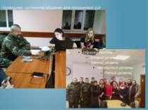Проводимо щотижневі зібрання для координації дій