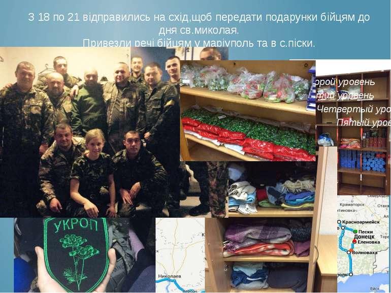 З 18 по 21 відправились на схід,щоб передати подарунки бійцям до дня св.микол...