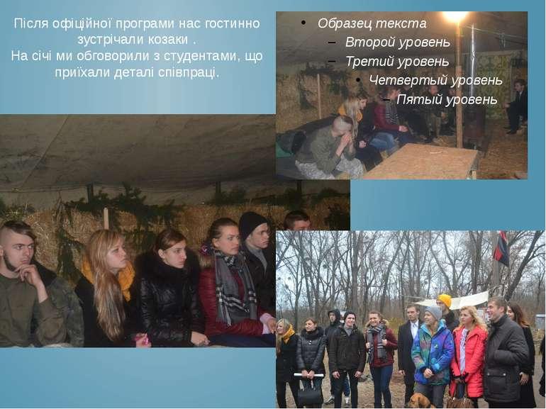 Після офіційної програми нас гостинно зустрічали козаки . На січі ми обговори...