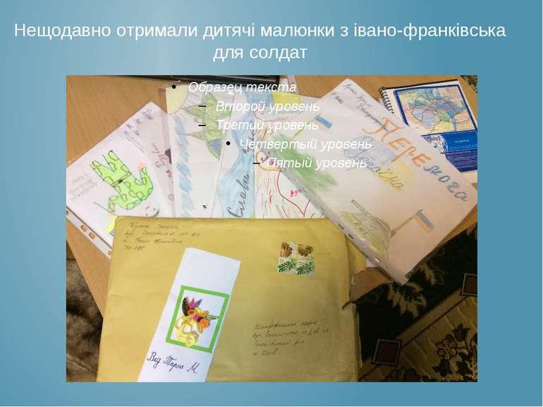 Нещодавно отримали дитячі малюнки з івано-франківська для солдат