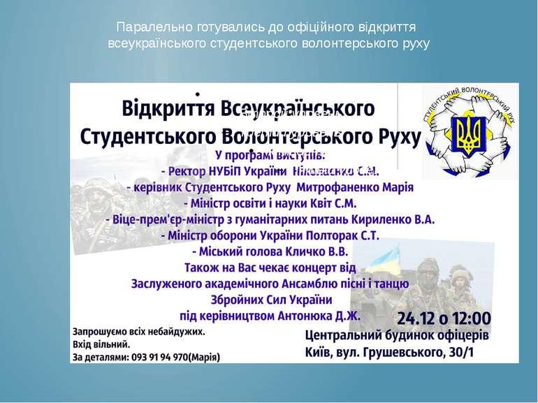 Паралельно готувались до офіційного відкриття всеукраїнського студентського в...