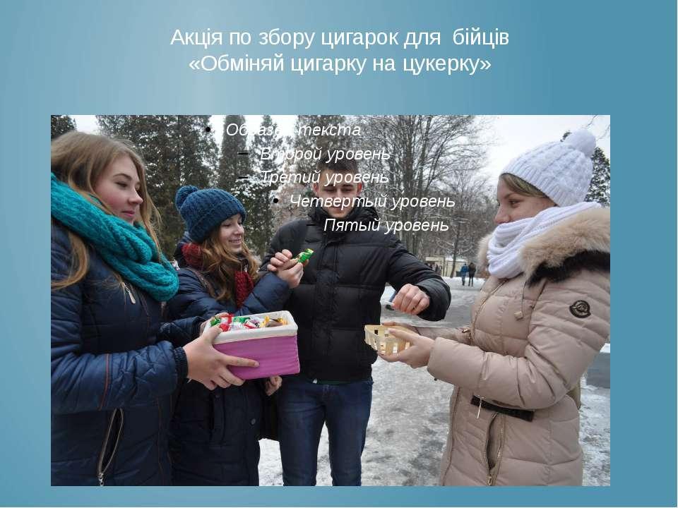 Акція по збору цигарок для бійців «Обміняй цигарку на цукерку»