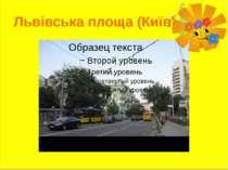 Львівська площа (Київ)