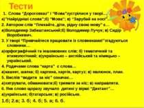 """Тести Слова """"Дороговказ"""" і """"Мова""""зустрілися у творі… а)""""Найрідніші слова"""";б) ..."""