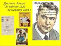 Дмитро Білоус ( 24 квітня 1920 – 12 жовтня 2004 )