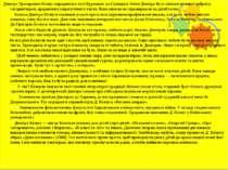 Дмитро Григорович Білоус народився в селі Курманах на Сумщині. Мати Дмитра бу...