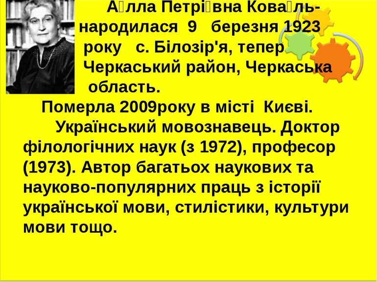 А лла Петрі вна Кова ль- народилася 9 березня 1923 року с. Білозір'я, тепер Ч...
